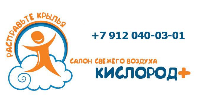 Кислород плюс, Екатеринбург