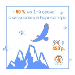 Скидка 50